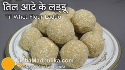 Til Atta Laddu Recipe - Sesame seeds Wheat Flour Laddu Recipe - YouTube