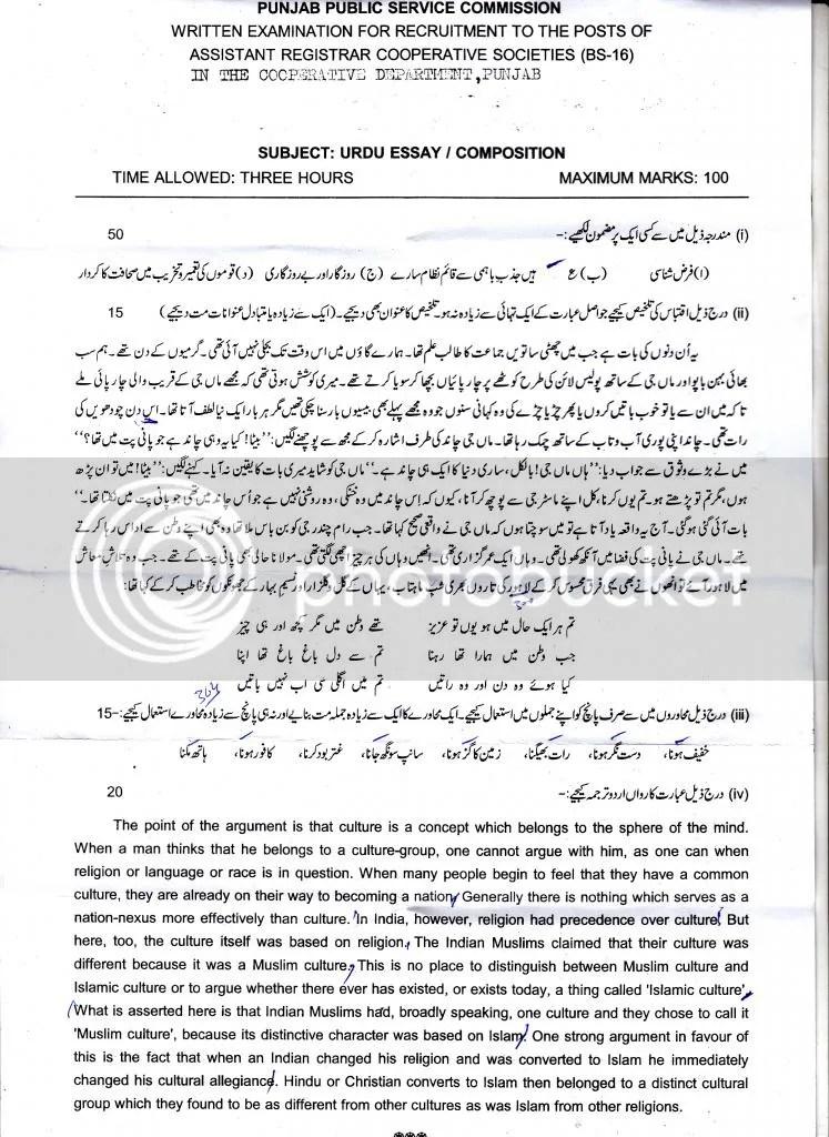 ARCS Exam 2013---Urdu Essay  Composition - CSS Forums