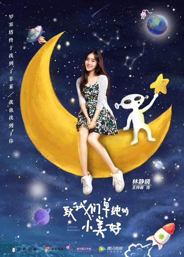 Pretty Dead Girl Wallpaper Hu Yi Tian And Shen Yue Spin A Love So Beautiful Youth