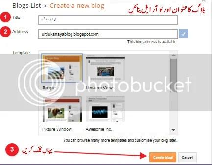 Urdu Blogging