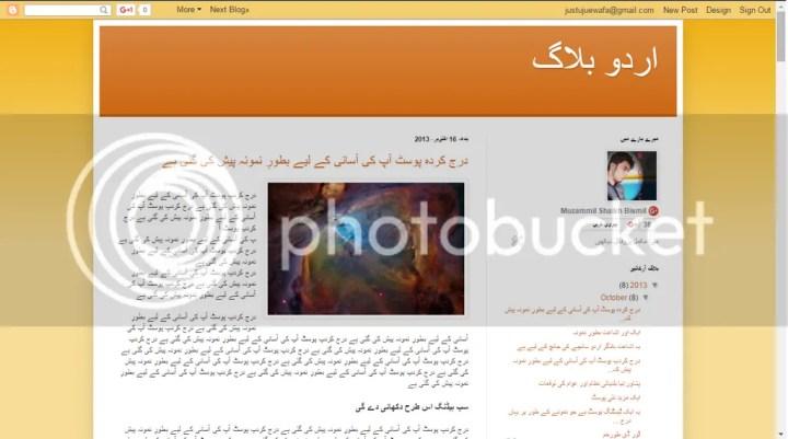 اردو بلاگ بنانا