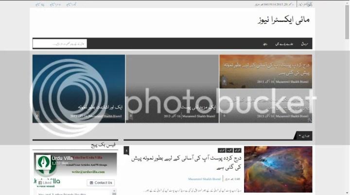 بلاگر پر اردو بلاگ