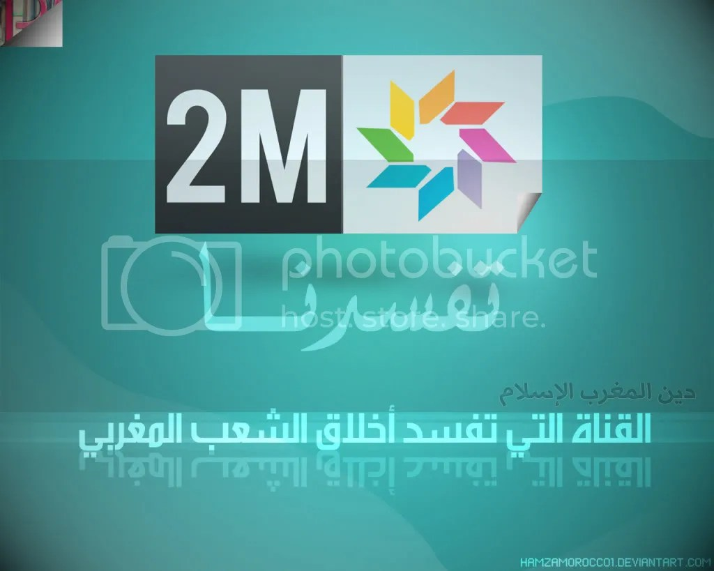 2m Tv 2m Tv Maroc Pictures Images And Photos Photobucket