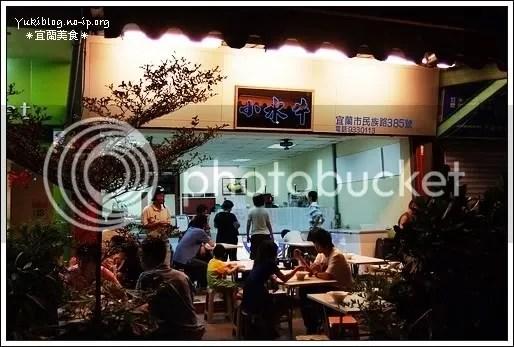 [宜蘭美食]070714二日遊*小水牛雪花冰 Yukis Life by yukiblog.tw