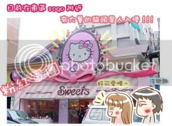 [達人專欄] 夢幻極至!哈囉Kitty餐廳