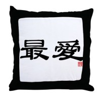 Japanese Love Pillows, Japanese Love Throw Pillows ...