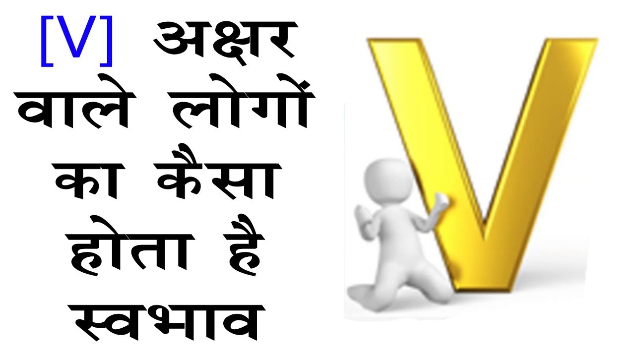 V Naam Ke Log Download Thumbnail For कस हत ह V नम