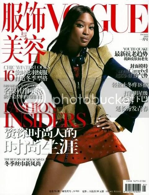 Vogue China January 2009: Naomi Campbell