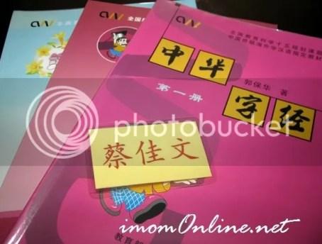 learn mandarin Chinese character canon