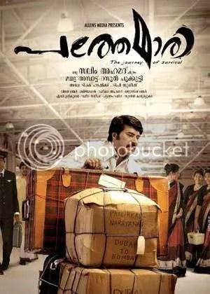 Pathemari - Movie poster (via Wikipedia)