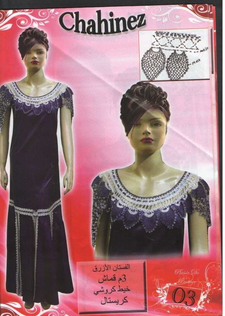 مجلة شهيناز ..قنادر 2011 /2012