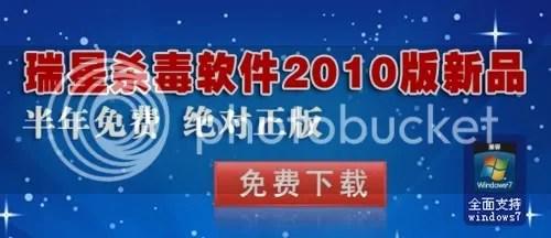 Miễn phí Rising Antivirus 2010 6 tháng