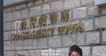 [隨拍] 我在 * 香港禮賓府 // 2012 開放日