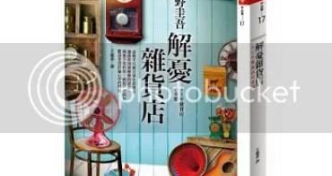 [閱讀。後感] 東野圭吾 - 解憂雜貨店