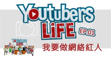 [Game。影片]  我要做網絡紅人 !! 『 Youtubers Life EP1 』