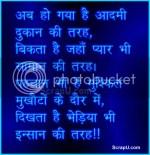 Sad Status For In Hindi
