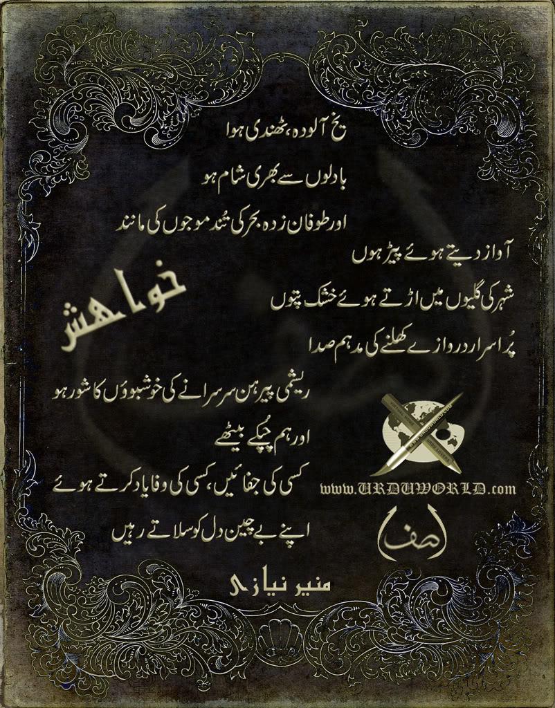 Sad Quotes Wallpapers In Urdu Best Urdu Poetry Urdu Poetry Page 25