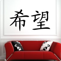 Hope Chinese Symbol Chinese Writing Wall Sticker Wall Art ...