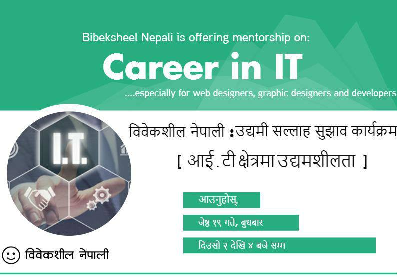 Are you building your career in IT sector ? - ICT Frame Technology - building your career