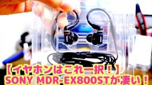 sony-mdr-ex800st-blog-eye-catch