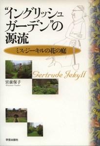 """『""""イングリッシュガーデン""""の源流 ミス・ジーキルの花の庭』"""