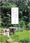 『スリランカに学ぶ アーユルヴェーダのある暮らし』
