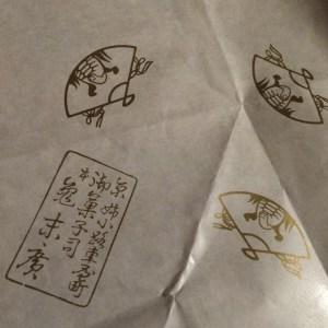 京都 亀末廣
