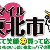 横浜市経済局主催「東日本大震災復興支援|スマイル東北市」