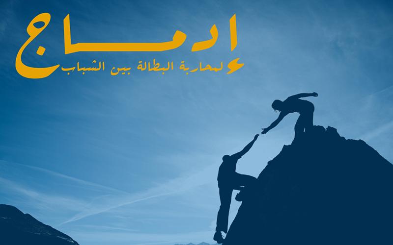 إطلاق برنامج «إدماج» لمواجهة البطالة طويلة الأجل بين الشباب