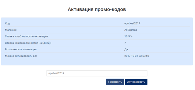 Промокод на кэшбэк на алиэкспресс 2017