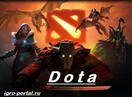 Игра-Dota-Обзор-и-прохождение-игры-Dota-1