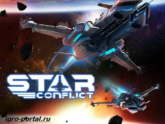 Игра-Star-Conflict-Обзор-и-прохождение-игры-Star-Conflict-1