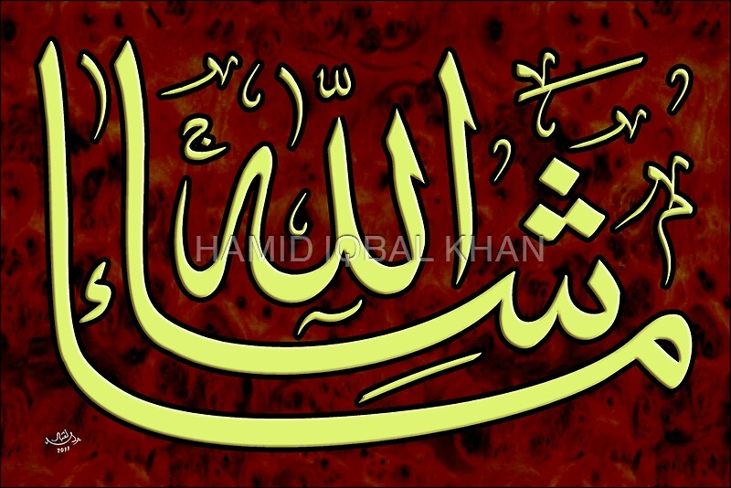 Masha Allah Hd Wallpaper Quot Ma Sha Allah Quot Posters By Hamid Iqbal Khan Redbubble