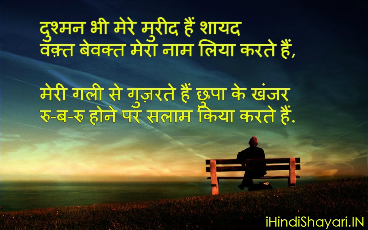 Heart Broken Quotes Hindi Wallpaper Top 1000 Best Hindi Love Shayari Hindi Shayari