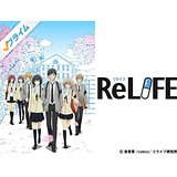 ReLIFE_PRIME