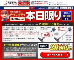 japanet_daison