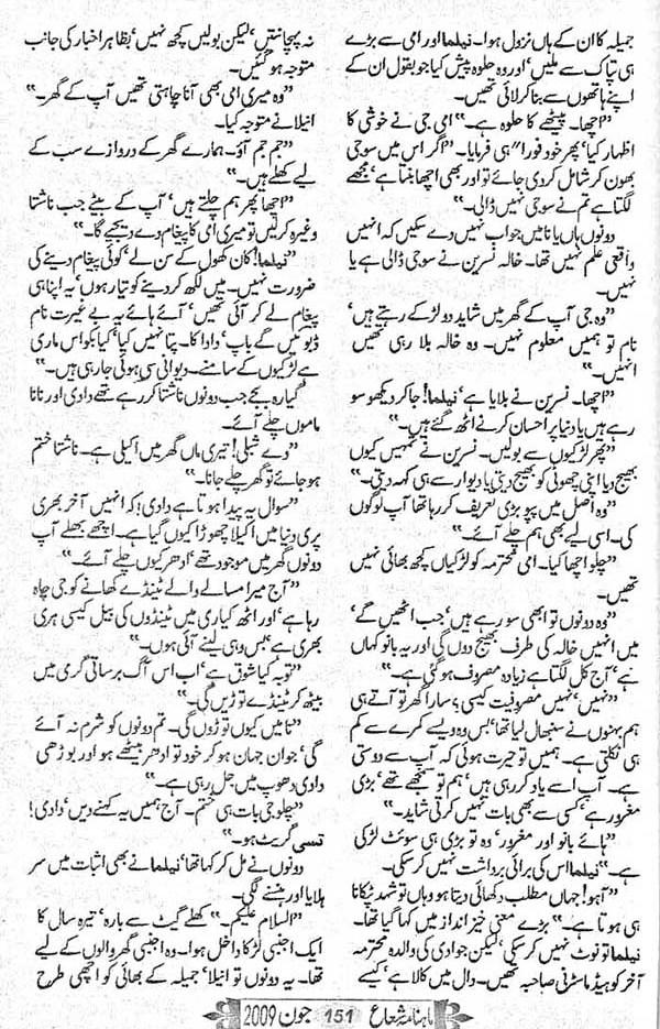 Novels By Samra Bukhari