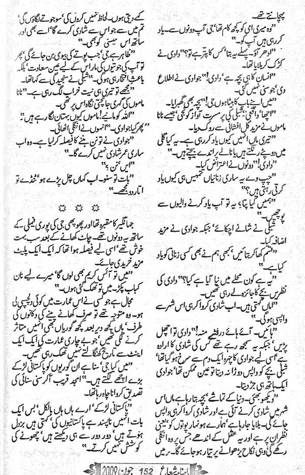 Novels By Samra Bukhari
