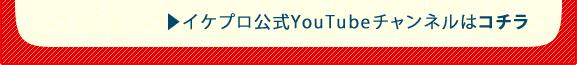 ▶イケプロ公式YouTubeチャンネルはコチラ