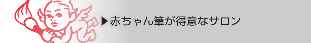 ▶赤ちゃん筆が得意なサロン