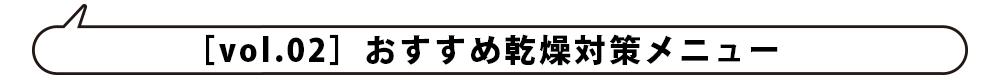 イケプロ_便りタイトル_2月