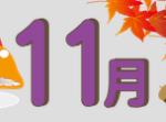 11月のイベント、行事や記念日って?それぞれの意味や楽しみ方とは?