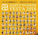 3月8日は国際女性デー:HAPPY WOMAN FESTA 2018