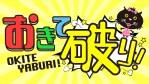 おきて破り!:NHK BS