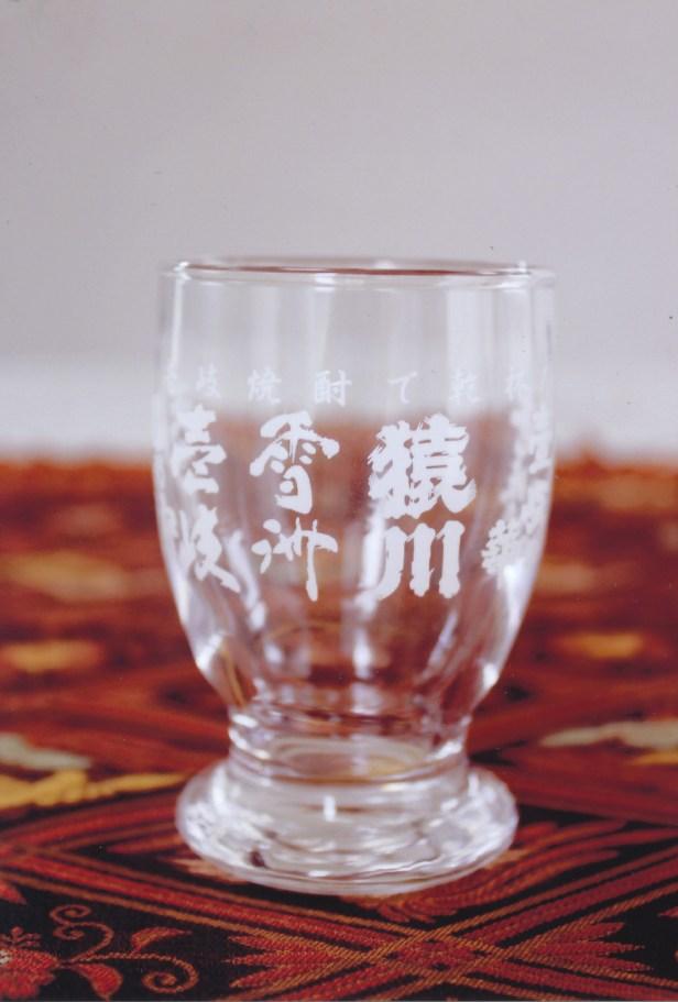 壱岐焼酎乾杯グラス