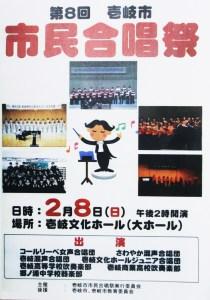 市民合唱祭(市民合唱祭のポスター)