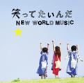 「笑ってたいんだ/NEW WORLD MUSIC」