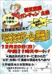 商店街イベント2015.12jpg
