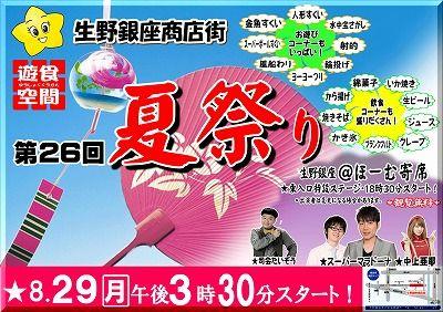 生野銀座通り商店街ポスター