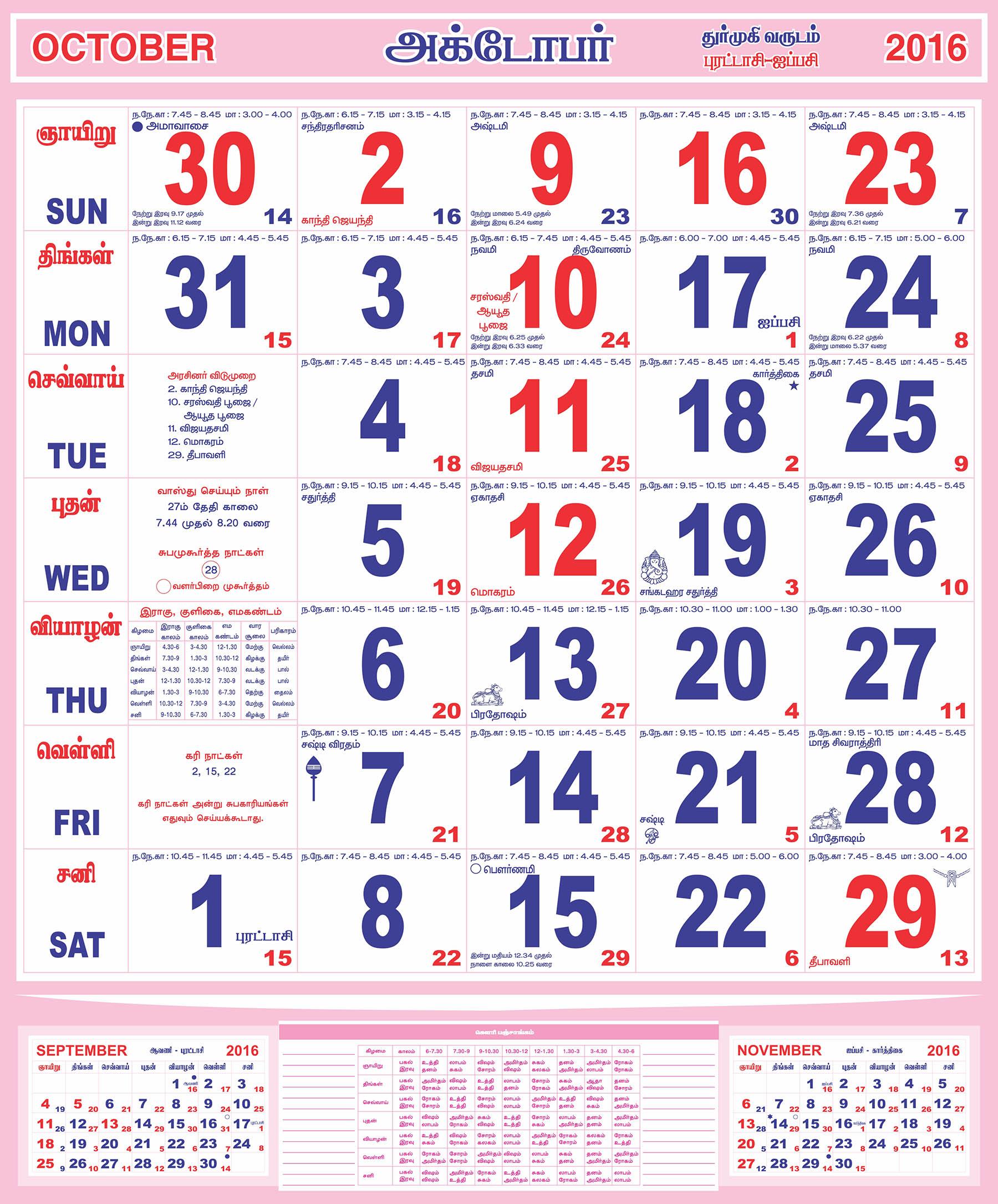 Religious Calendar Design Beth Am Temple Calendar Tamil Monthly Calendar 2016 Calendar Template 2016